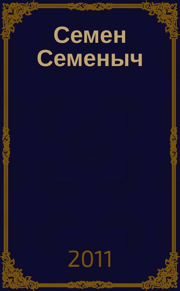 Семен Семеныч : сканворд, составленый с душой. 2011, № 44 (527)