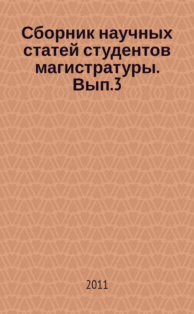 Сборник научных статей студентов магистратуры. Вып. 3