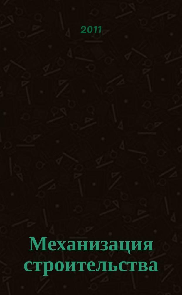 Механизация строительства : Ежемес. технико-производственный журнал Орган Наркомстроя СССР. 2011, № 11 (809)