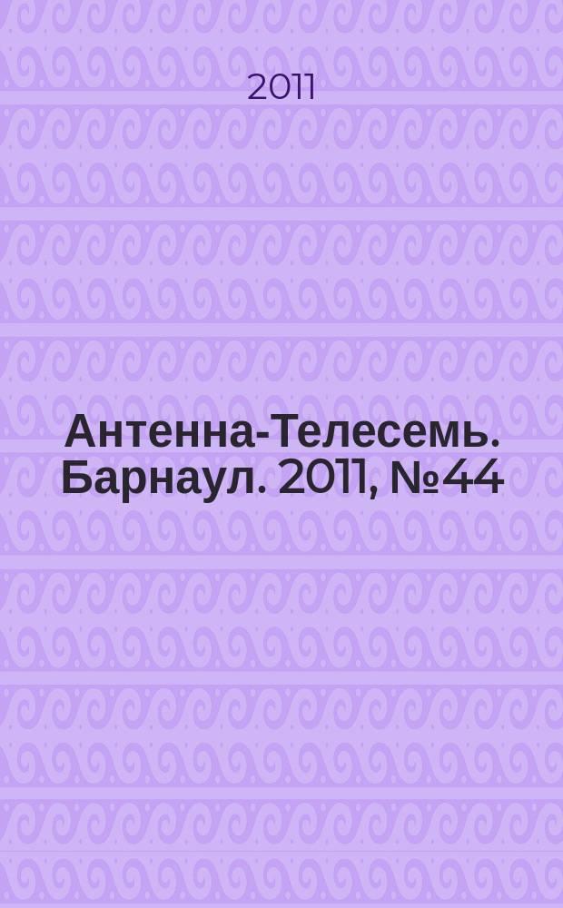 Антенна-Телесемь. Барнаул. 2011, № 44 (619)