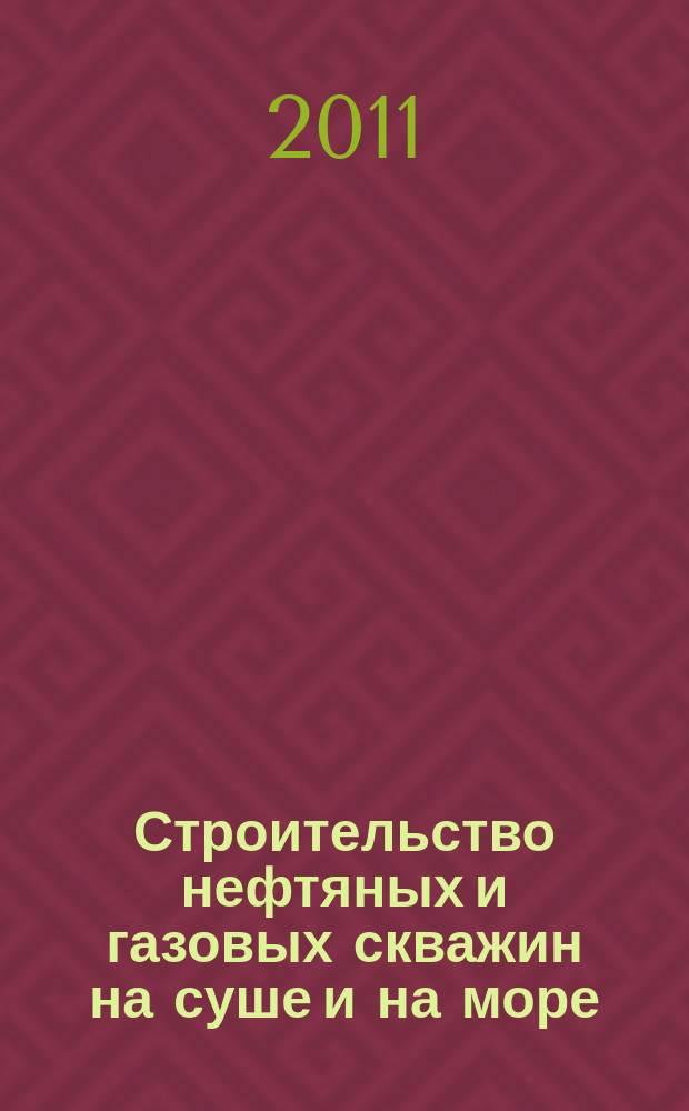 Строительство нефтяных и газовых скважин на суше и на море : Науч.-техн. журн. НТЖ. 2011, № 11