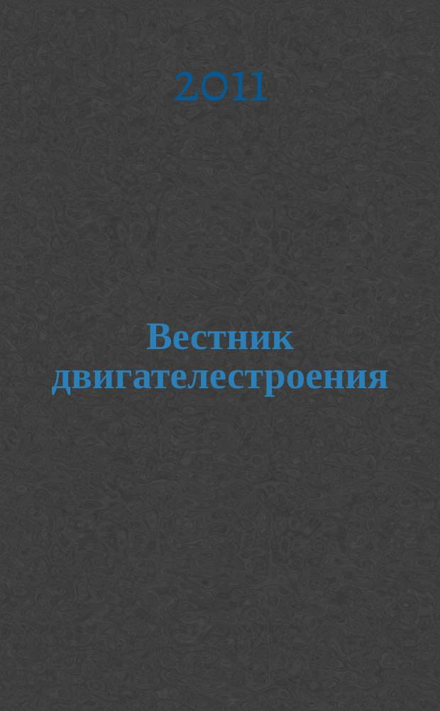 Вестник двигателестроения : Науч.-техн. журн. 2011, № 2 (25)
