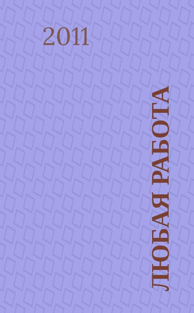 Любая работа : еженедельный инф. каталог вакансий. 2011, № 42 (699)