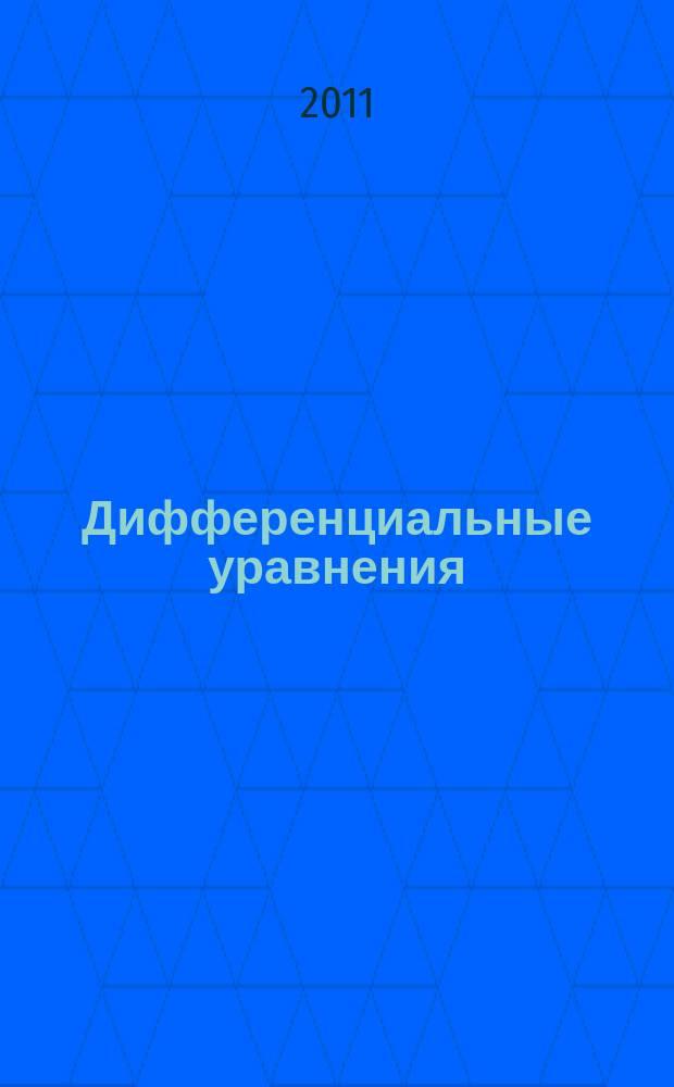 Дифференциальные уравнения : Всесоюз. ежемес. журн. Т. 47, № 10