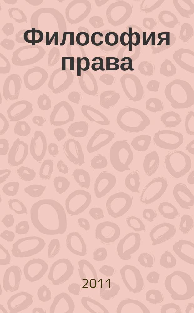 Философия права : Науч.-теорет. журн. 2011, № 5 (48)