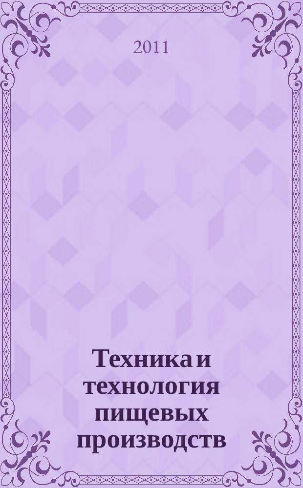 Техника и технология пищевых производств : научно-технический журнал. 2011, № 4 (23)