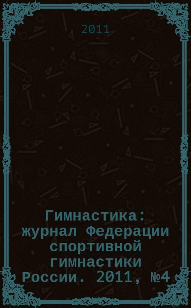 Гимнастика : журнал Федерации спортивной гимнастики России. 2011, № 4 (10)