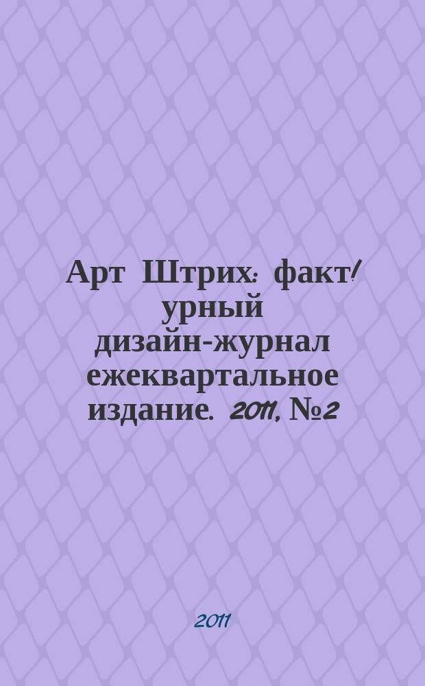 Арт Штрих : факт!урный дизайн-журнал ежеквартальное издание. 2011, № 2