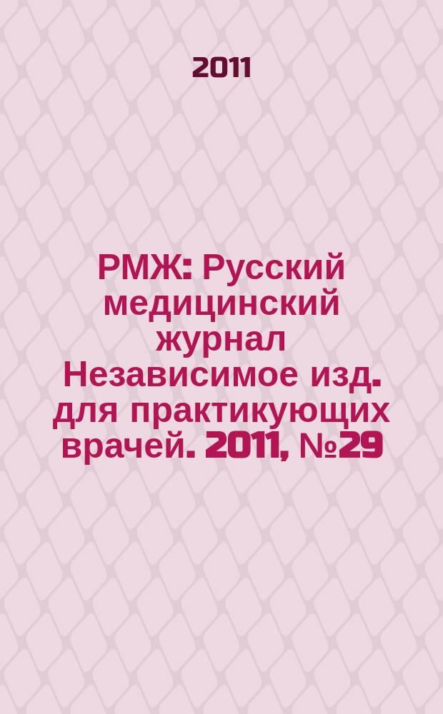 РМЖ : Русский медицинский журнал Независимое изд. для практикующих врачей. 2011, № 29 : Клиническая фармакология. Медицинское обозрение