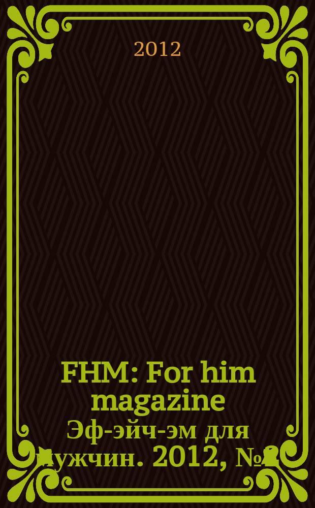 FHM : For him magazine Эф-эйч-эм для мужчин. 2012, № 2 (125)