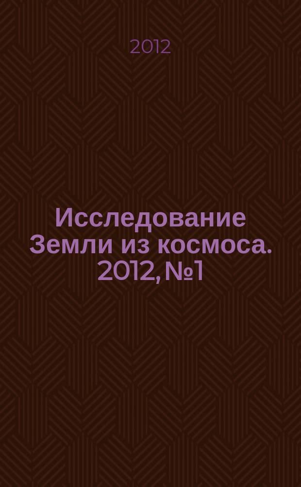 Исследование Земли из космоса. 2012, № 1