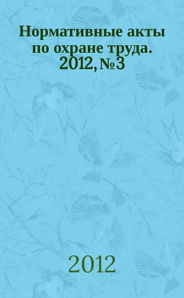 Нормативные акты по охране труда. 2012, № 3