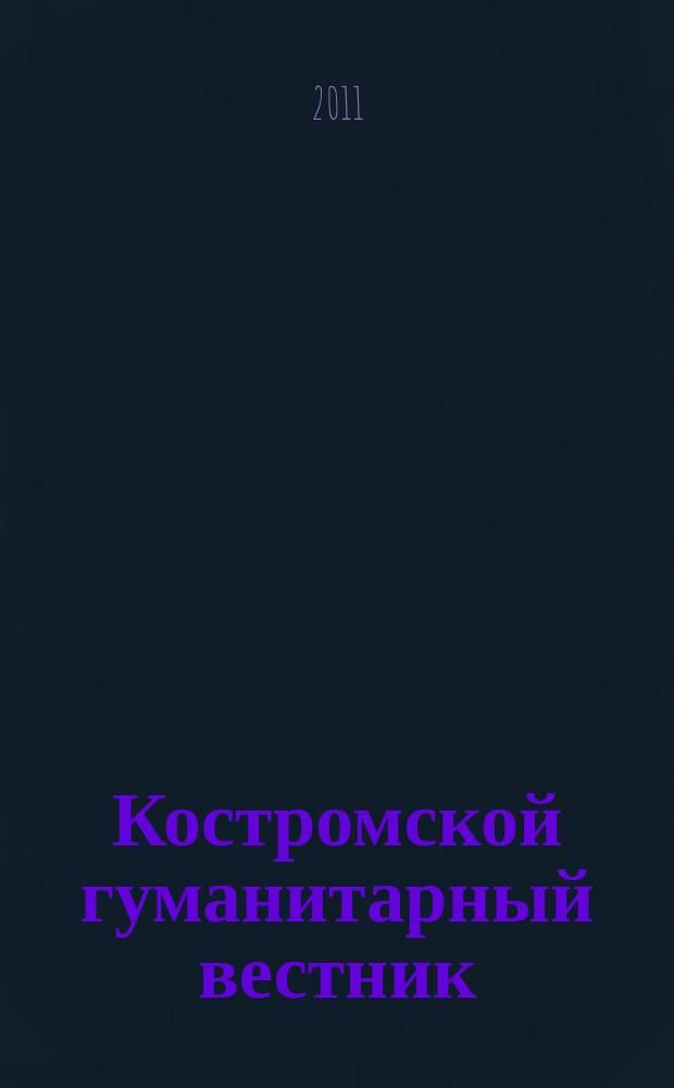 Костромской гуманитарный вестник : рецензируемый периодический научный журнал