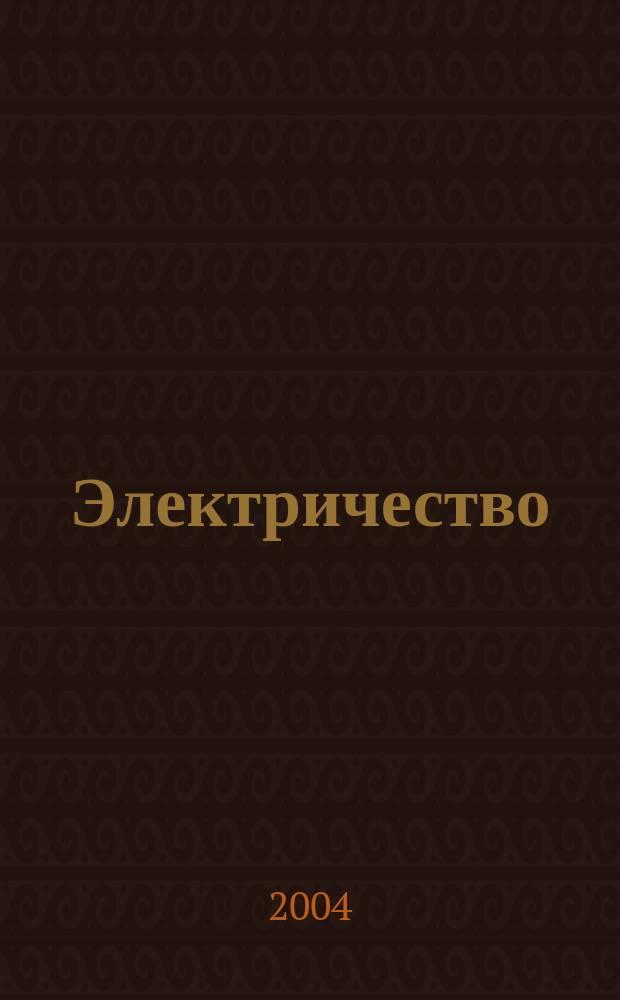 Электричество : Журнал, издаваемый VI отд. Рус. техн. о-ва. 2004, № 1