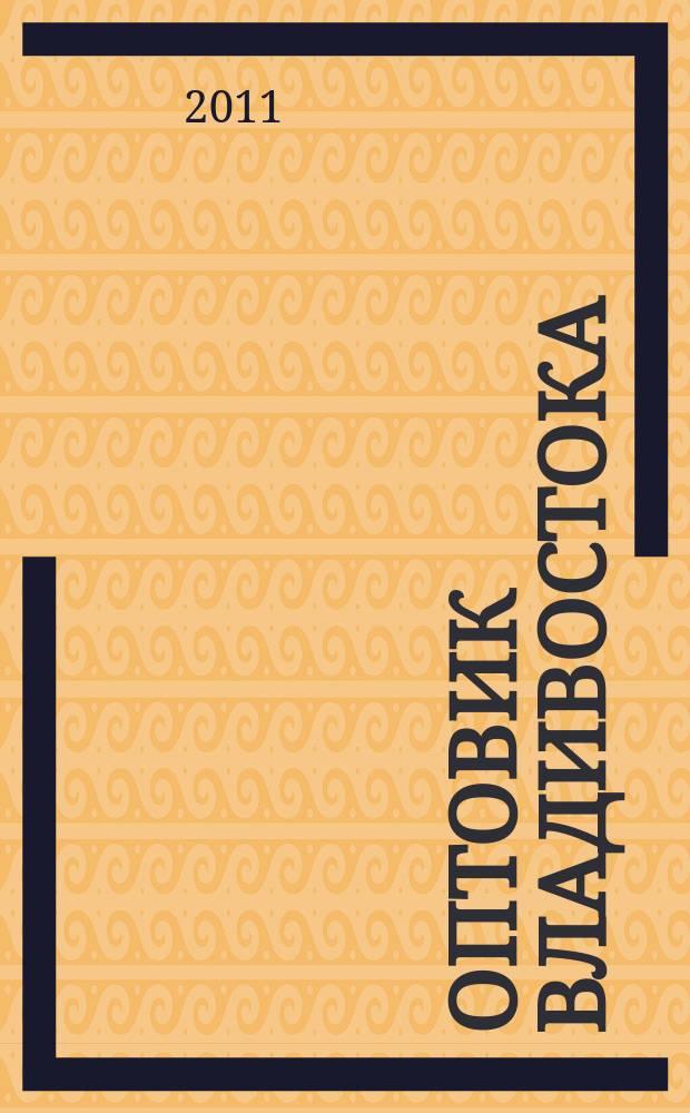 Оптовик Владивостока : рекламный еженедельник ДФО. 2011, № 50 (793)
