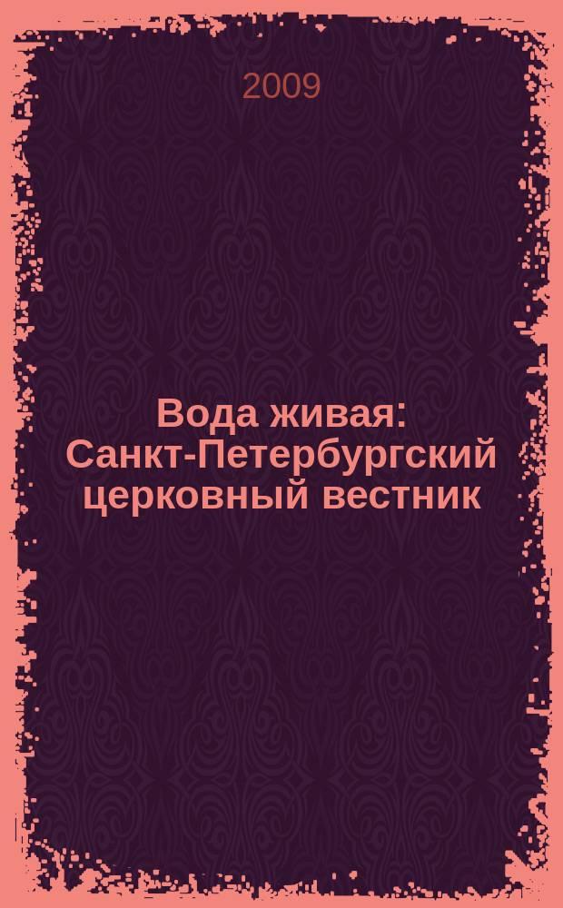 Вода живая : Санкт-Петербургский церковный вестник : официальное издание Санкт-Петербургской епархии