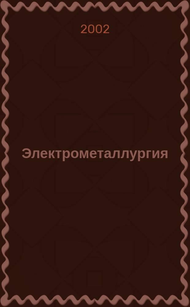 Электрометаллургия : Ежемес. науч.-техн. журн. 2002, № 1