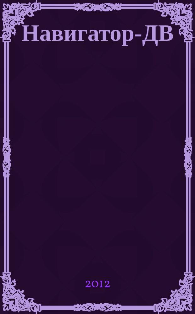Навигатор-ДВ : рекламно-информационный журнал. 2012, № 2 (50)