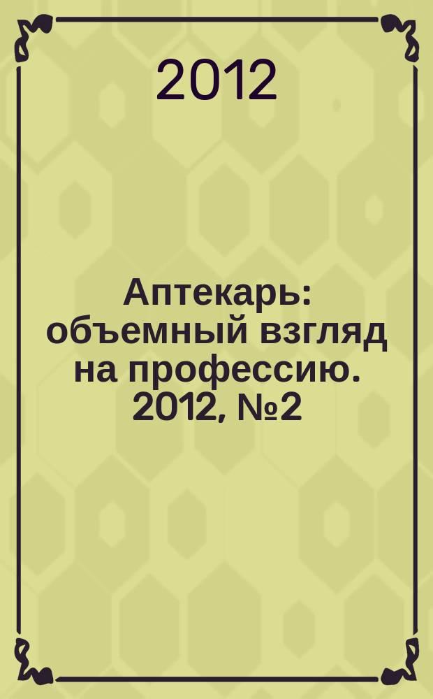Аптекарь : объемный взгляд на профессию. 2012, № 2 (76)