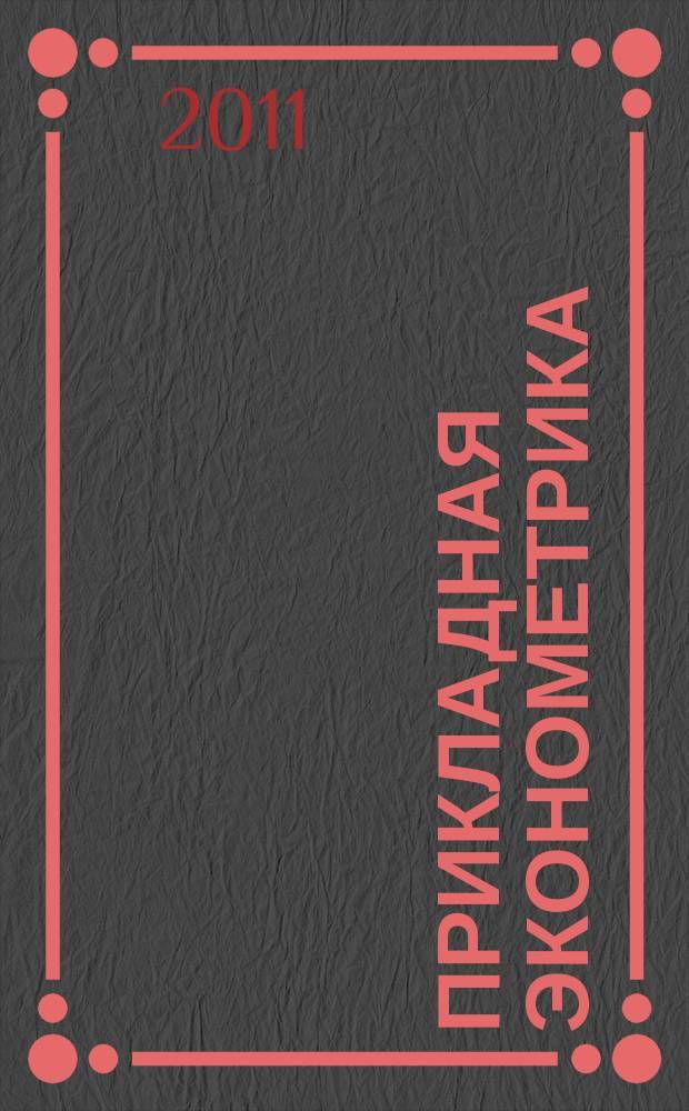 Прикладная эконометрика : ПЭ научно-практический журнал. 2011, № 2 (22)