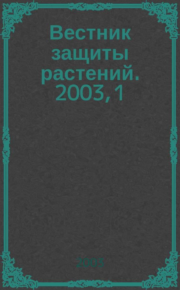 Вестник защиты растений. 2003, 1