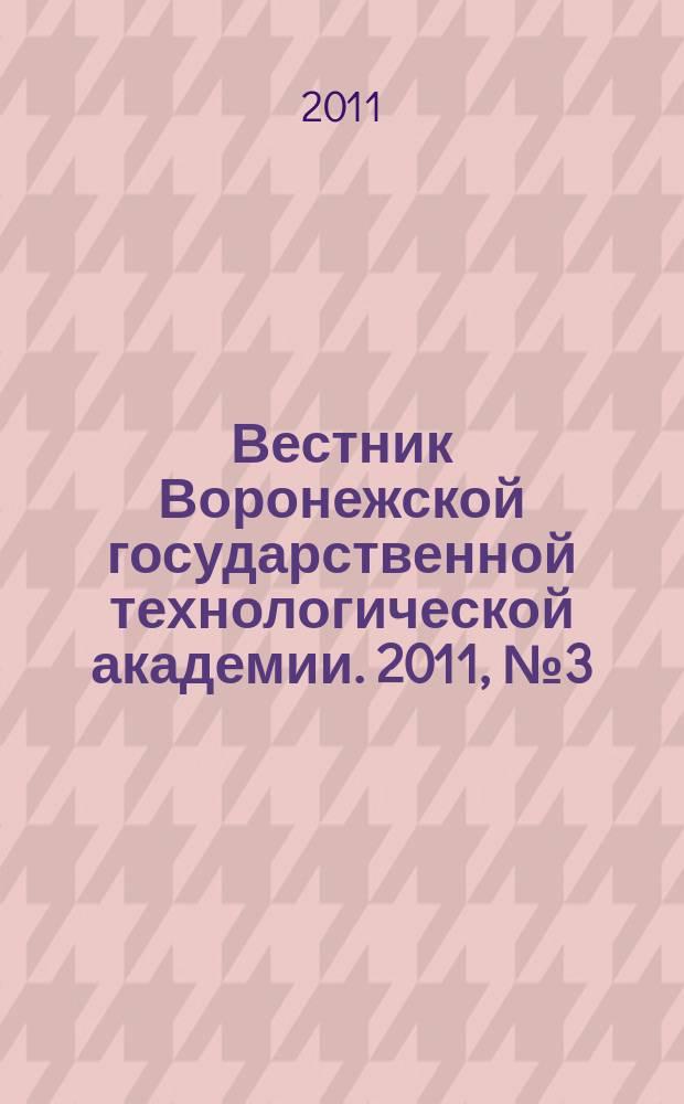 Вестник Воронежской государственной технологической академии. 2011, № 3 (49) : Серия: Пищевая биотехнология