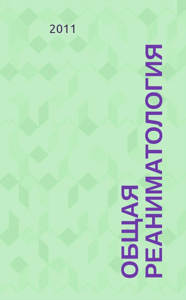 Общая реаниматология : научно-практический журнал. Т. 7, № 5