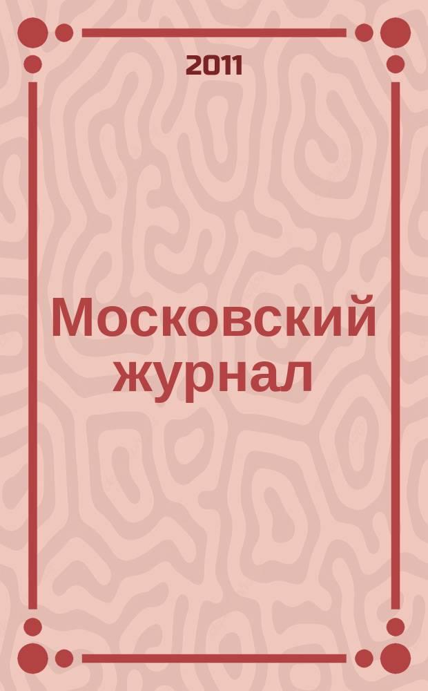 Московский журнал : [Изд. Н.М. Карамзина]. 2011, прил. [4] : История высотного строительства в Москве