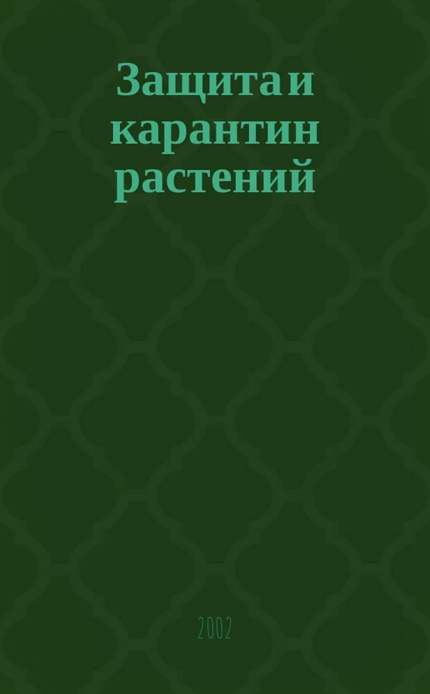 Защита и карантин растений : Ежемес. журн. для специалистов, ученых и практиков. 2002, № 1