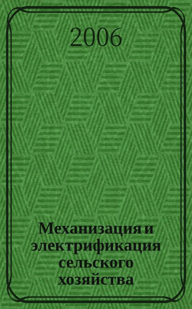 Механизация и электрификация сельского хозяйства : Ежемес. теорет. и науч.-метод. журн. ВАСХНИЛ. 2006, № 4
