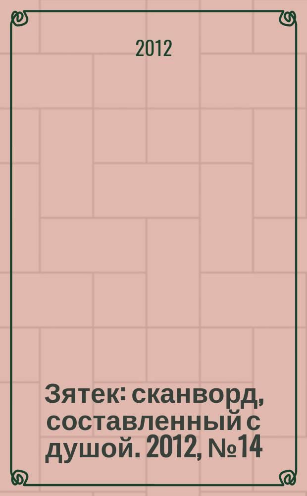 Зятек : сканворд, составленный с душой. 2012, № 14 (579)