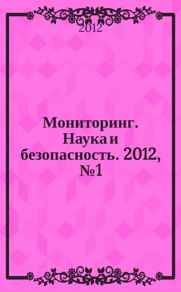 Мониторинг. Наука и безопасность. 2012, № 1 (5) : Ситуационные центры