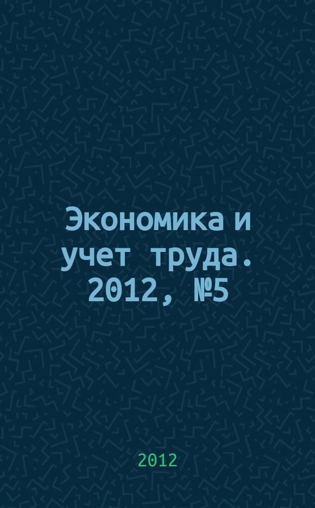 Экономика и учет труда. 2012, № 5 (185)