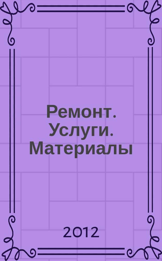 Ремонт. Услуги. Материалы : еженедельный рекламно-информационный журнал. 2012, № 11 (441)