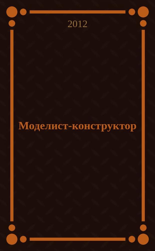 Моделист-конструктор : Ежемес. попул. науч.-техн. журн. ЦК ВЛКСМ для молодежи. 2012, № 5