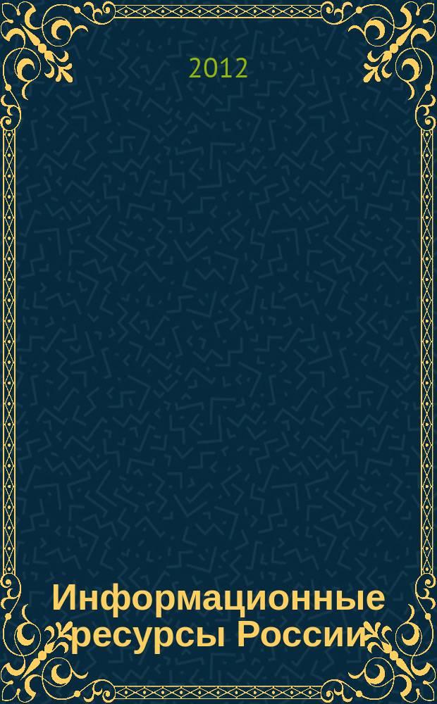 Информационные ресурсы России : Науч.-практ. журн. (сб.). 2012, № 2 (126)