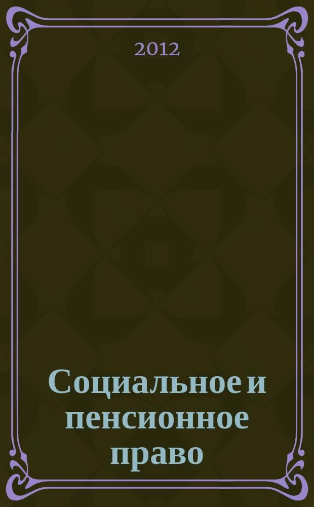 Социальное и пенсионное право : научно-практическое и информационное издание научно-практический журнал. 2012, № 2