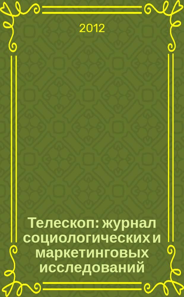 Телескоп: журнал социологических и маркетинговых исследований : информационный партнер Санкт-Петербургской ассоциации социологов. 2012, № 2 (92)