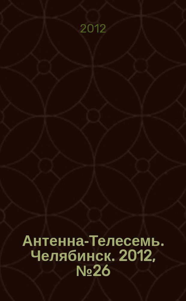 Антенна-Телесемь. Челябинск. 2012, № 26 (532)