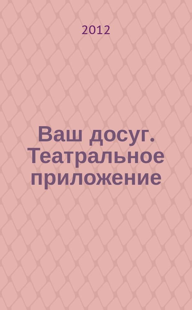 Ваш досуг. Театральное приложение : Санкт-Петербургский выпуск. 2012, № 5 (30)