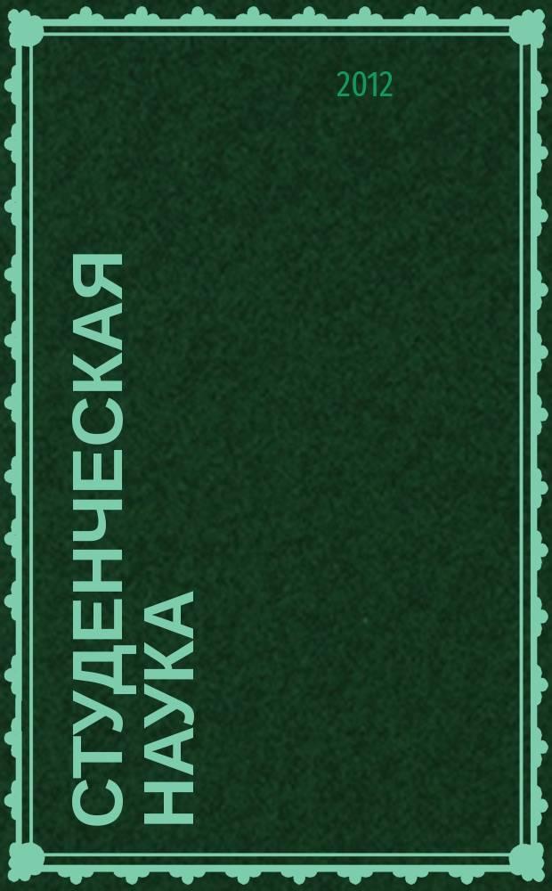 Студенческая наука : альманах студенческого научного общества РПА Минюста России. Вып. 5