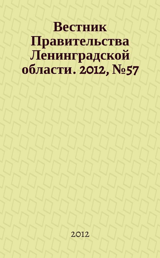 Вестник Правительства Ленинградской области. 2012, № 57