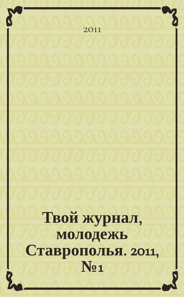 Твой журнал, молодежь Ставрополья. 2011, № 1 (1)