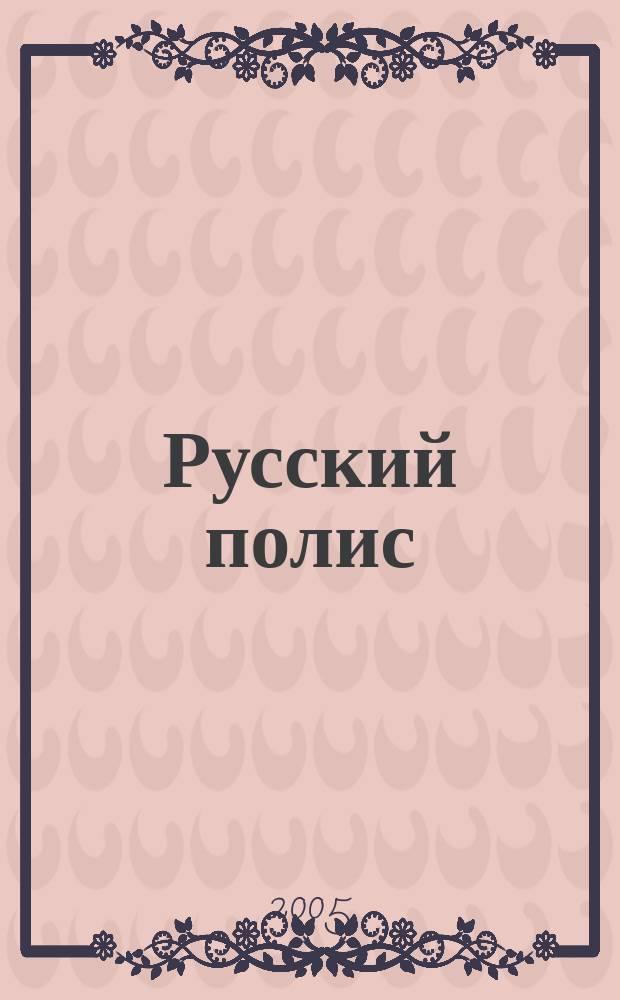 Русский полис : Рос. журн. о страховании. 2005, № 6 (62)