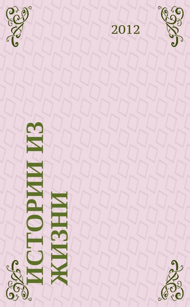 Истории из жизни : Слож. судьбы. Любовь. Интриги. Встречи и расставания. 2012, № 30