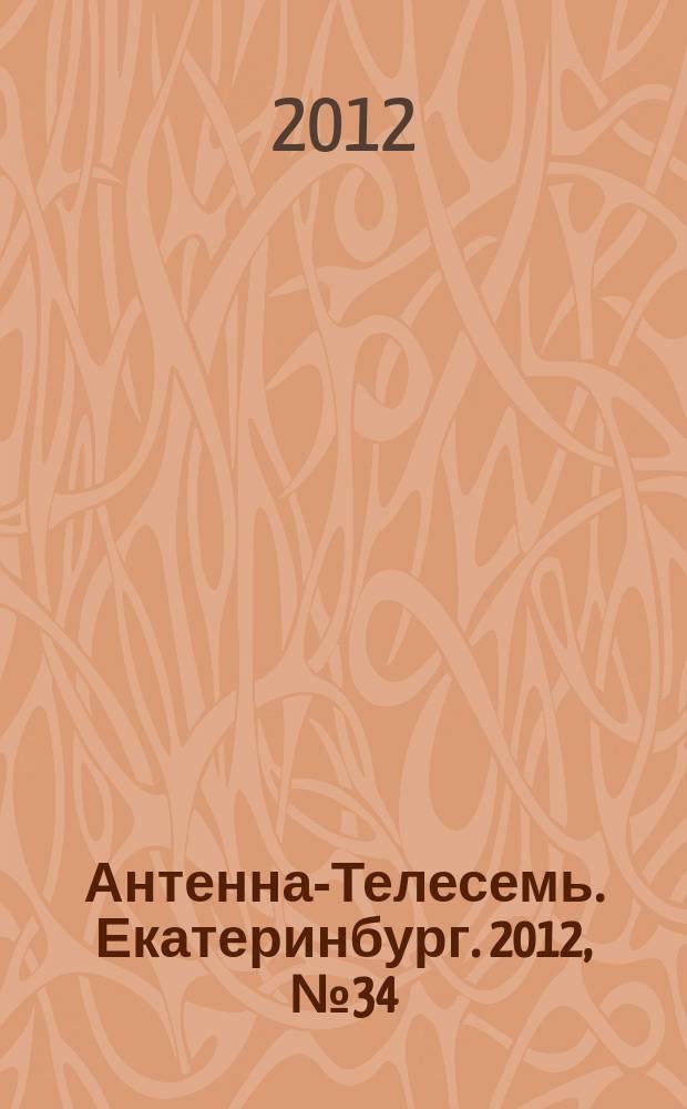 Антенна-Телесемь. Екатеринбург. 2012, № 34 (175)