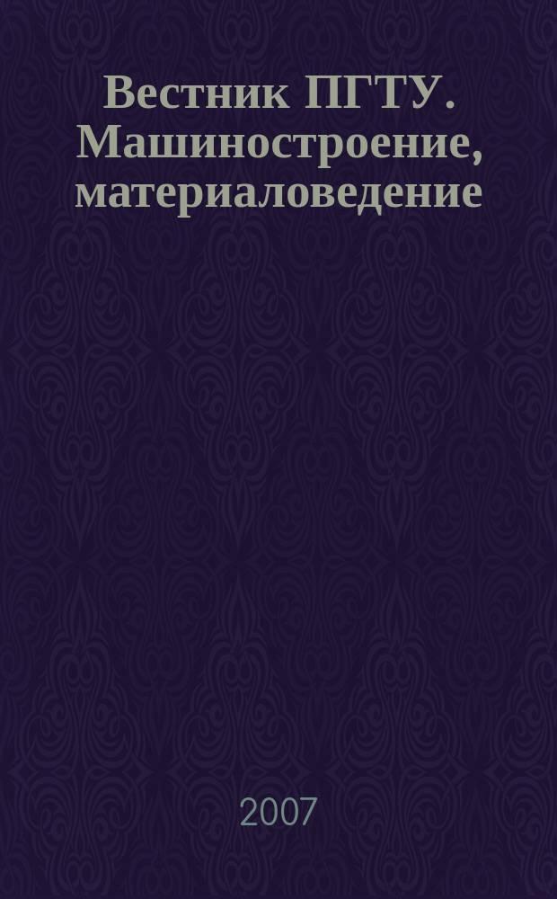 Вестник ПГТУ. Машиностроение, материаловедение