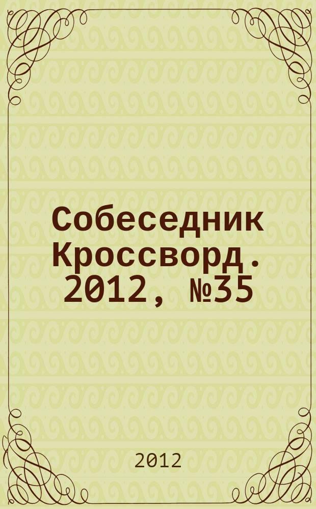 Собеседник Кроссворд. 2012, № 35 (565)