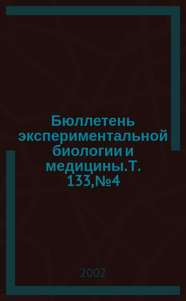 Бюллетень экспериментальной биологии и медицины. Т. 133, № 4