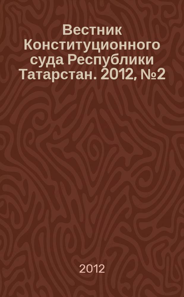 Вестник Конституционного суда Республики Татарстан. 2012, № 2 (25)